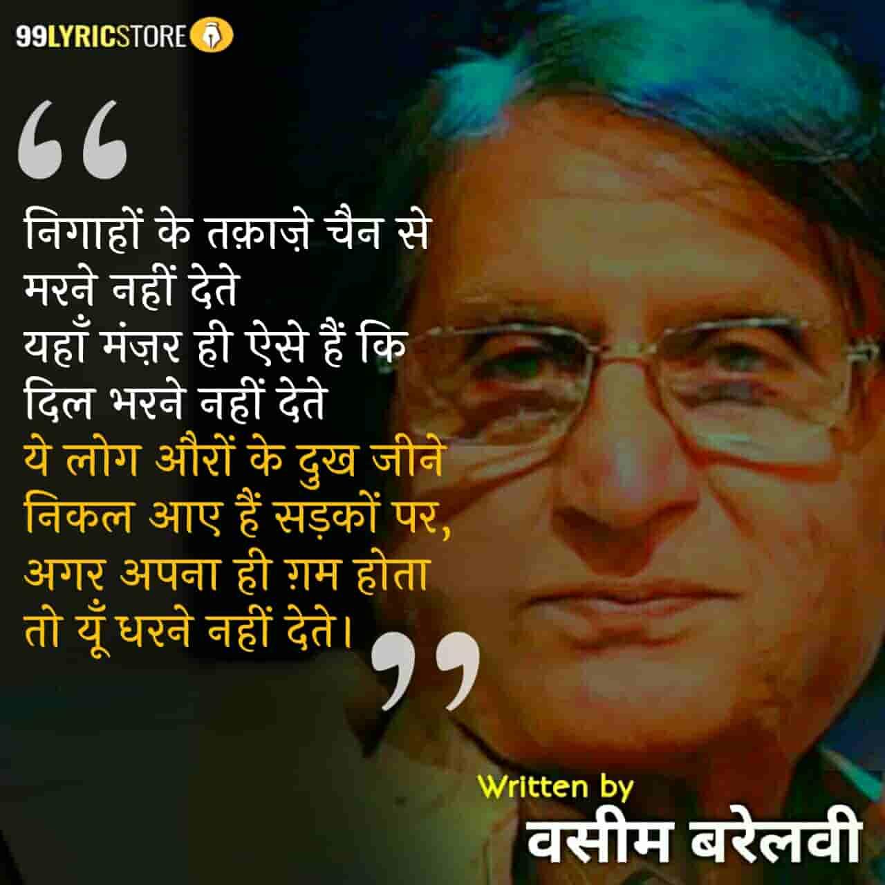 This beautiful ghazal 'Nigahon Ke Taqaze Chain Se Marne Nahin Dete' has written by Waseem Barelvi.