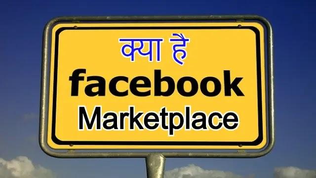 Facebook Marketplace क्या है और ये  कैसे काम करता है