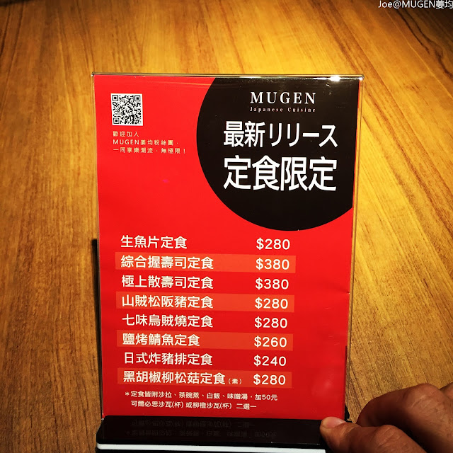 IMG 7599 - 【熱血採訪】一中結合LoungeBar 的 MUGEN 姜均日式手創sushi Bar @空運海鮮@日式手做料理@平價定食