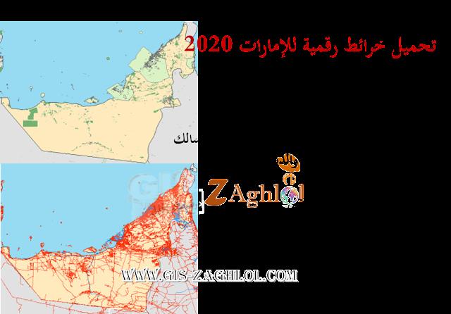 تحميل خرائط رقمية للإمارات العربية المتحدة 2020 Shapefiles UAE