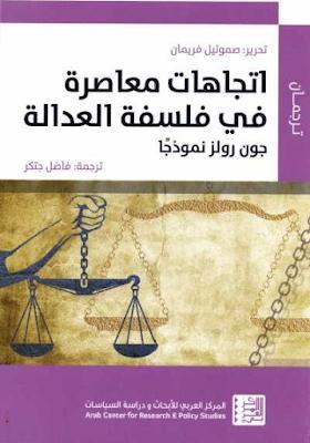 تحميل كتاب اتجاهات معاصرة في فلسفة العدالة - جون رولز نموذجا pdf لـ صموئيل فريمان