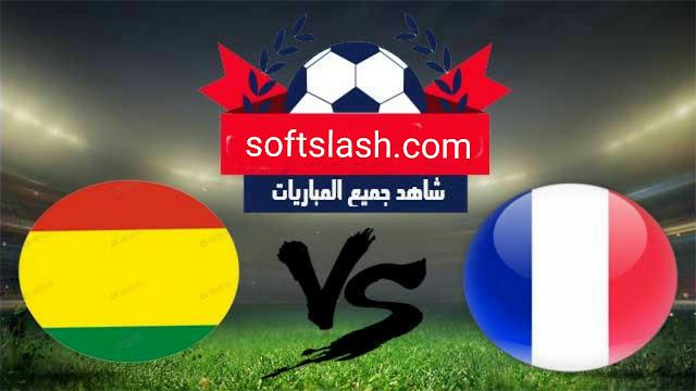 شاهد مباراة فرنسا ضد بوليفيا مباشر live أو عبر iptv بدون تقطيع