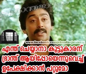 Facebook Malayalam Comment Images: Funny malayalam ...