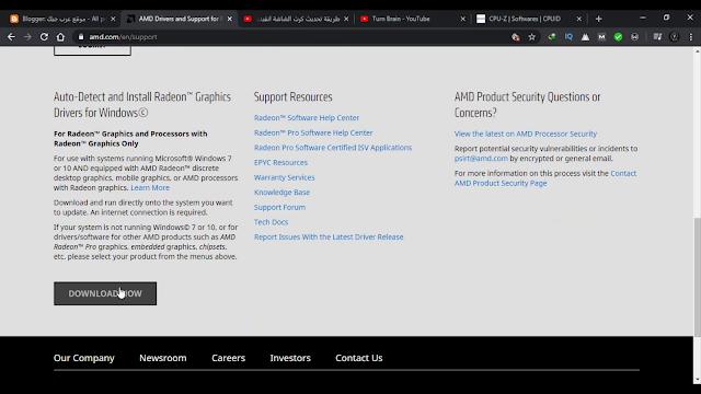 كيفية تحديث كرت الشاشة ومعالج ايه ام دى AMD