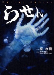 The Ring 3: Rasen Manga