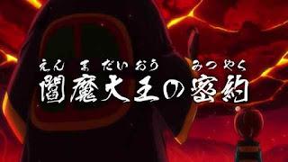 GeGeGe no Kitaro (2018) Episodio 51