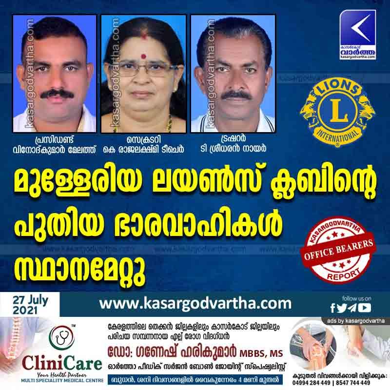 Kasaragod, Kerala, News, New office bearers for Mulleria Lions Club.