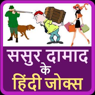 विवाह की बात हमेशा हिंदी में ही करना चाहिए । sasur damad funny jokes