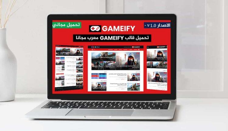 تحميل قالب Gameify Gaming V1.3.0 خاص بالألعاب معرب مجانا
