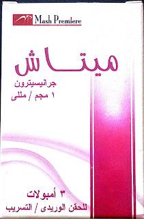 النشرة الداخلية لدواء ميتاش mitashe لعلاج الغثيان والقيء (الشعور بالغثيان)