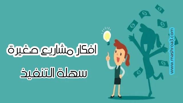 افكار مشاريع صغيرة مربحة جدا وغير مكلفة سهلة التنفيذ