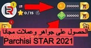 تهكير بارتشي 2021 , hack parchisi star  free gems and coins