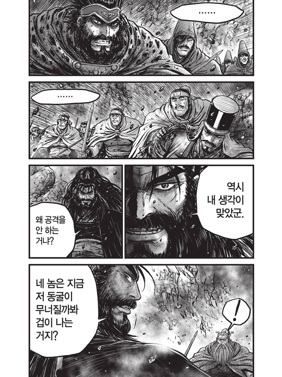 Ruler of the Land Chap 546.0 - Next Chap 547