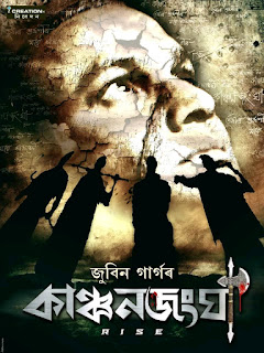 Kanchanjangha movie poster