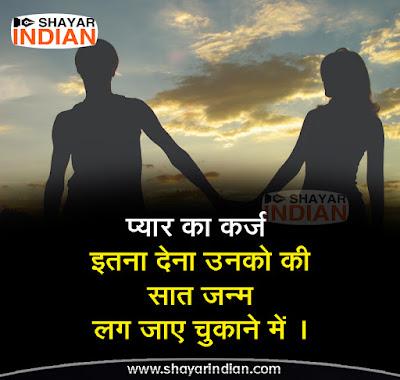 Saat Janam - Best Love Shayari Status For Girlfriend-Boyfriend