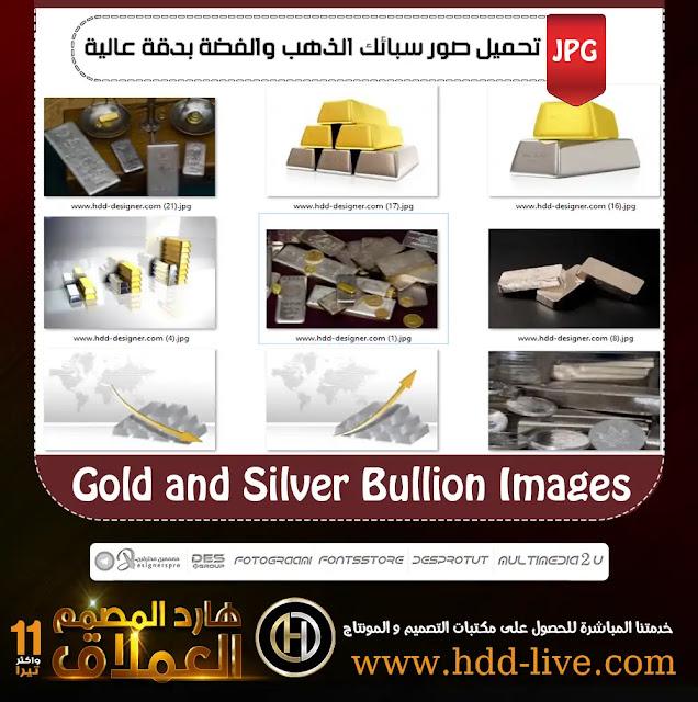 تحميل صور سبائك الذهب والفضة بدقة عالية
