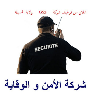 اعلان عن توظيف شركة G3S للأمن (64 منصب اعوان امن وحراسة) ولاية المسيلة-- افريل 2019