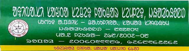 ASECA 4520 Jharkhand