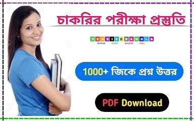 Bengali GK question pdf। বাংলা জিকে প্রশ্ন উত্তর পিডিএফ
