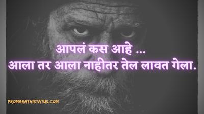 attitude status in marathi,attitude status for boys,attitude status in marathi