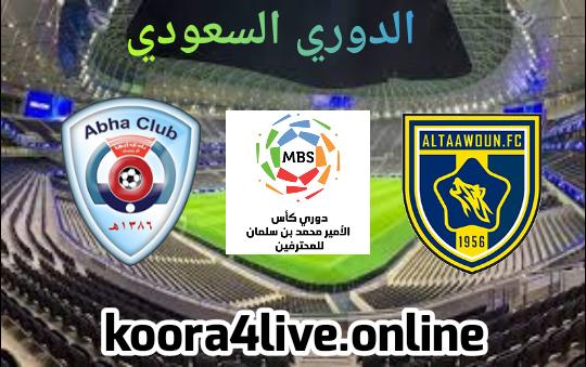 مشاهدة مباراة التعاون و أبها ضمن مباريات الدوري السعودي