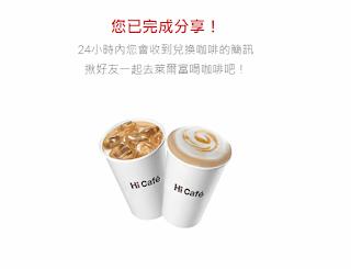 金融達人 免費大杯拿鐵咖啡