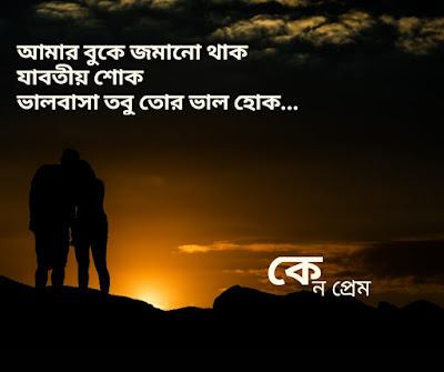 Bangla shayari
