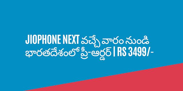 JioPhone Next వచ్చే వారం నుండి భారతదేశంలో ప్రీ-ఆర్డర్ | Rs 3499/-