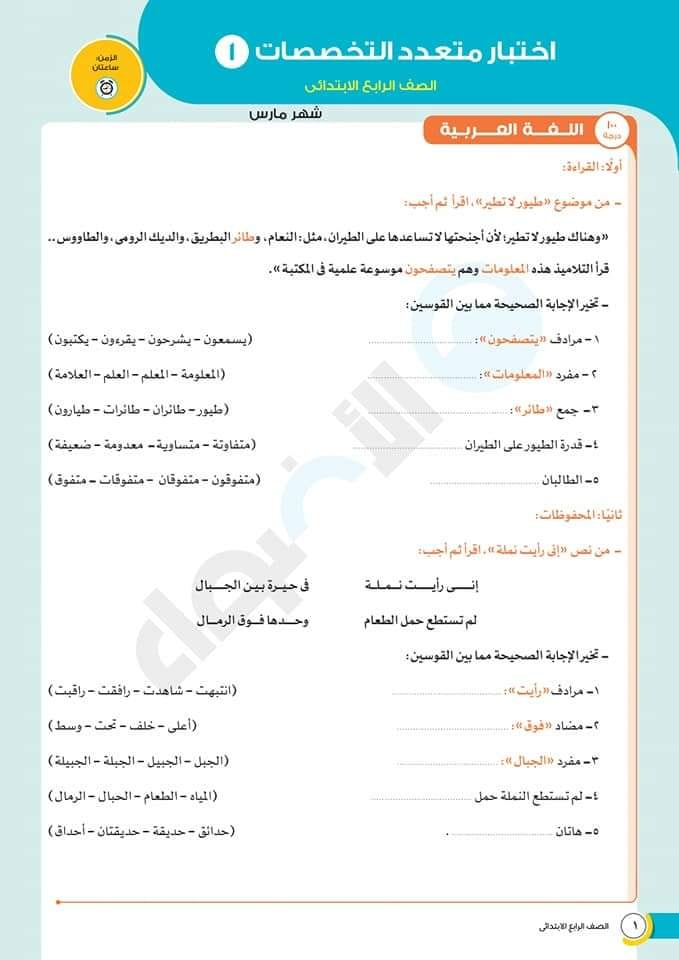 امتحانات متعددة التخصصات بالإجابات جميع المواد للصف الرابع الإبتدائى(عربى-لغات)  الترم الثانى 2021 من الأضواء