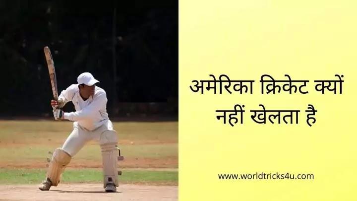 america cricket kyun nahi khelta