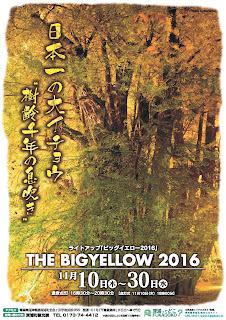 The Big Yellow 2016 poster 平成28年 日本一の大イチョウライトアップ ビッグイエロー 深浦町 Fukaura Town Nihon Ichi no Ooichou Light Up