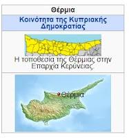 Η τοποθεσία της Θέρμιας στην Επαρχία Κερύνειας.