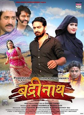 निर्देशित संजीव मिश्रा की फिल्म 'बद्रीनाथ' आज रिलीज हो गयी है
