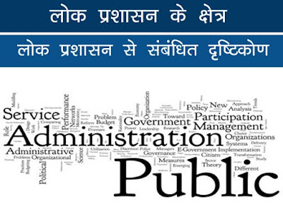 लोक प्रशासन का क्षेत्र  Scope of Public Administration