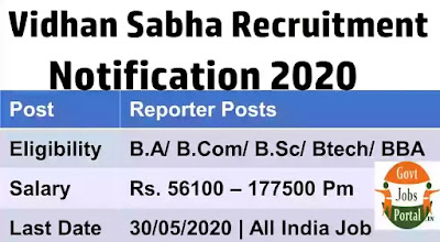 Chhattisgarh Vidhan Sabha Reporter Recruitment 2020