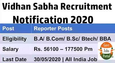 Chhattisgarh Vidhan Sabha Reporter Recruitment 2020