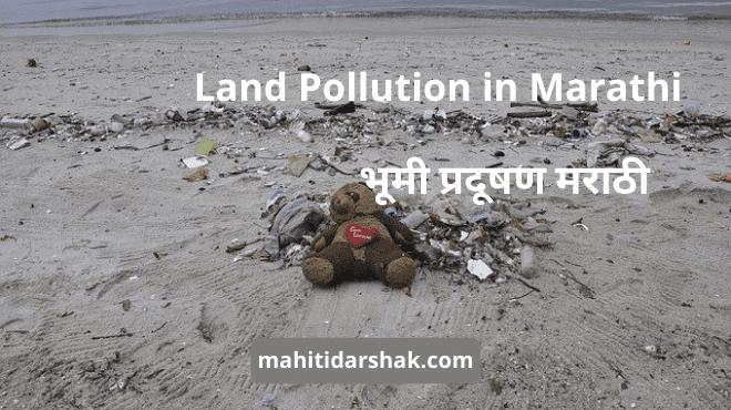 Land Pollution in Marathi