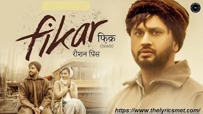 Fikar Song Lyrics   Roshan Prince   Millind Gaba   Latest Hindi Songs 2020   New Hindi Songs 2020