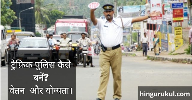 ट्रैफ़िक पुलिस कैसे बनें? ट्रैफ़िक पुलिस की सैलरी और योग्यता क्या होती है?