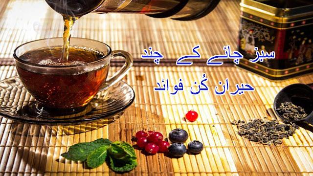سبز چائے کے فائدے  Green tea benefits in urdu