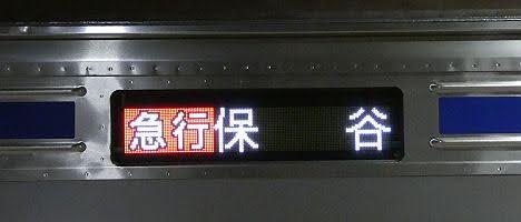 東急東横線 副都心線・西武線直通 急行 保谷行き3 西武6000系
