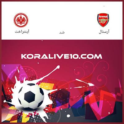 موعد مباراة آرسنال وآينتراخت فرانكفورت في الدوري الأوروبي|كورةلايف10