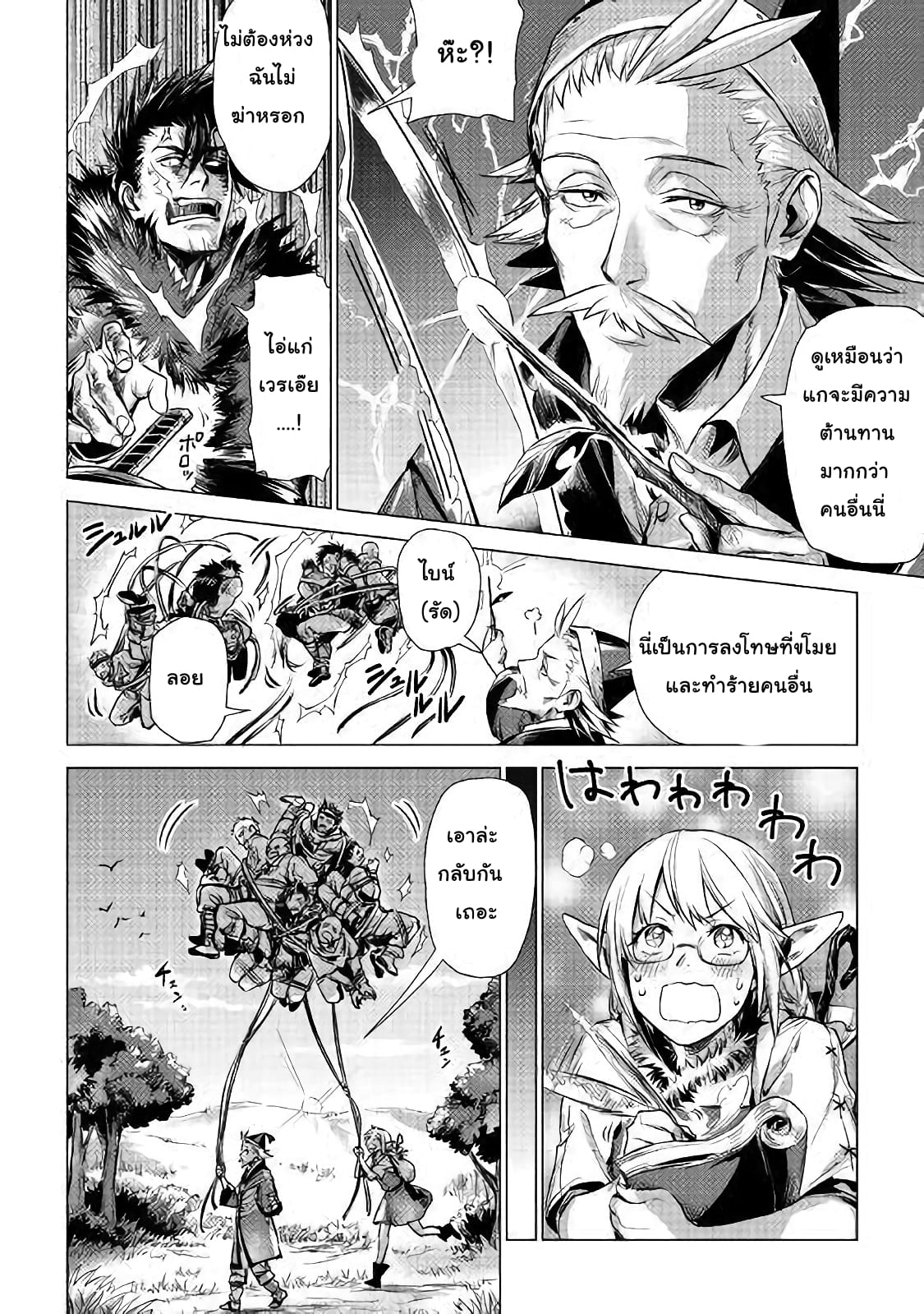 อ่านการ์ตูน Ojii sama ga iku ตอนที่ 2 หน้าที่ 30