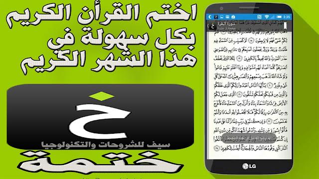 سلسلة تطبيقات وبرامج رمضانية  لكل مسلم / الشرح الثالث : تطبيق (ختمة) للاندرويد والايفون لختم القرأن الكريم بكل سهولة