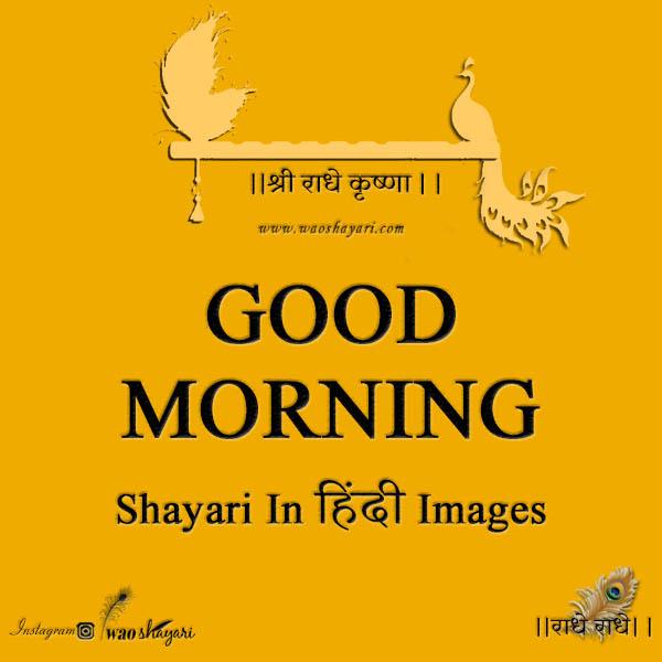 21 good morning shayari in hindi images