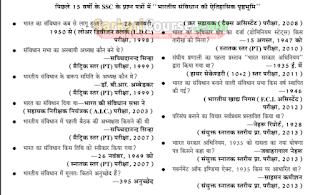 भारतीय संविधान महत्वपूर्ण प्रश्नोत्तर UPSC, SSC के लिए Indian constitution Important PDF in Hindi