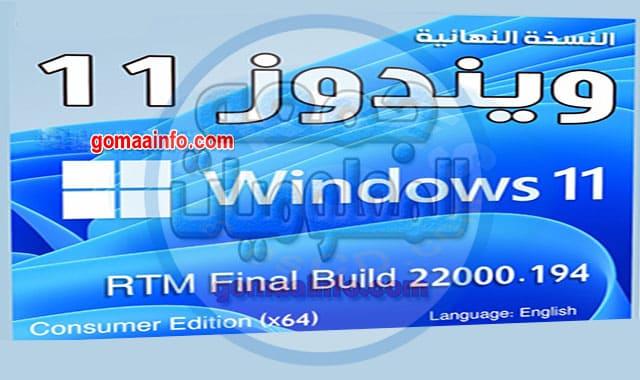 تحميل ويندوز 11 النسخة الخام Windows 11 RTM Final