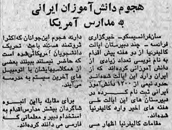 روزنامه آیندگان: ۱ اسفند ۱۳۵۷ : هجوم دانشآموزان ایرانی به مدارس آمریکا
