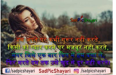 alone shayari in hindi font