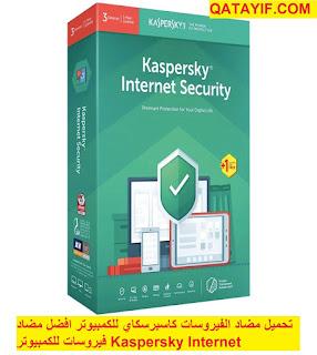 تحميل مضاد الفيروسات كاسبرسكاي للكمبيوتر افضل مضاد فيروسات للكمبيوتر Kaspersky Internet Security
